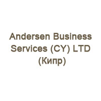 Andersen Business Services (CY) LTD (Кипр)
